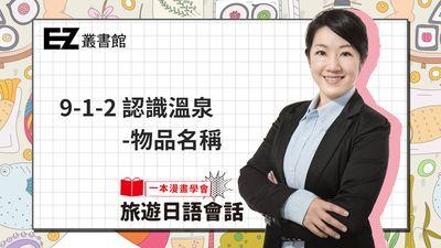 一本漫畫學會旅遊日語會話:「會教會寫, 更會畫」療癒系教師帶你進入日本人的世界!. 9-1-2, 認識溫泉: 物品名稱