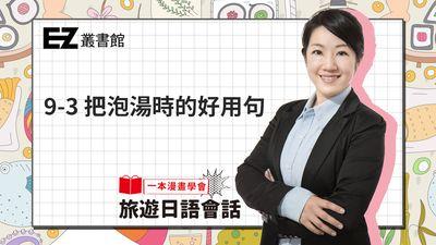 一本漫畫學會旅遊日語會話:「會教會寫, 更會畫」療癒系教師帶你進入日本人的世界!. 9-3, 把泡湯時的好用句背起來
