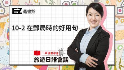 一本漫畫學會旅遊日語會話:「會教會寫, 更會畫」療癒系教師帶你進入日本人的世界!. 10-2, 把在郵局時的好用句背起來