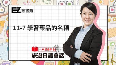 一本漫畫學會旅遊日語會話:「會教會寫, 更會畫」療癒系教師帶你進入日本人的世界!. 11-7, 學習藥品的名稱