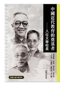 中國近代教育的奠基者:八位大學校長