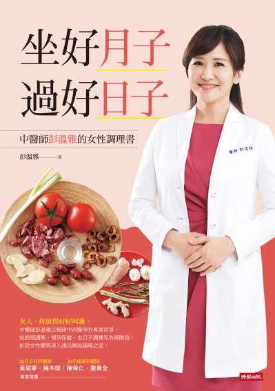 坐好月子 過好日子:中醫師彭溫雅的女性調理書