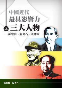 中國近代最具影響力之三大人物:孫中山、蔣介石、毛澤東