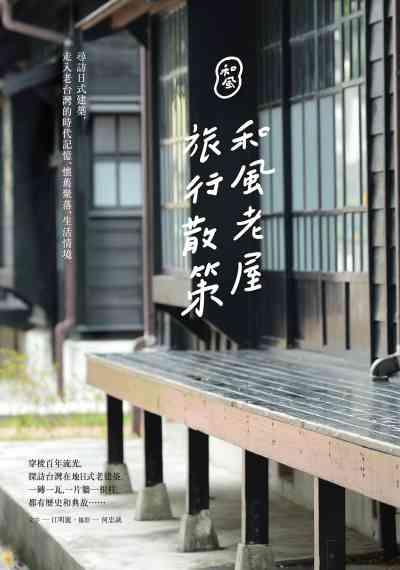 和風老屋旅行散策:尋訪日式建築, 走入老台灣的時代記憶、懷舊聚落、生活情境