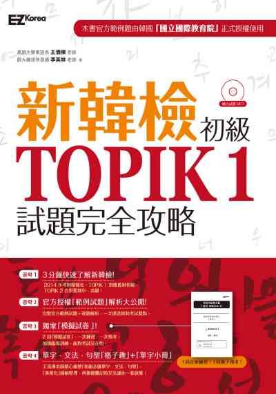 完全征服TOPIK 1新韓檢初級 [有聲書]