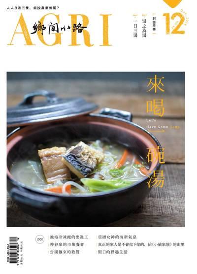 鄉間小路 [2018年12月號]:來喝一碗湯