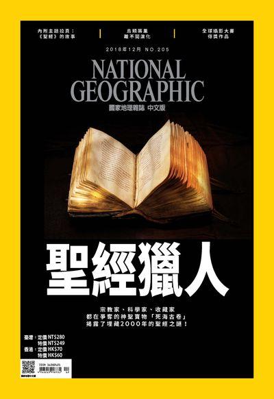 國家地理雜誌 [2018年12月 No. 205]:聖經獵人