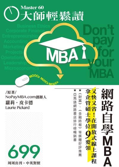大師輕鬆讀 [第699期] [2018年12月05日][有聲書]:網路自學MBA