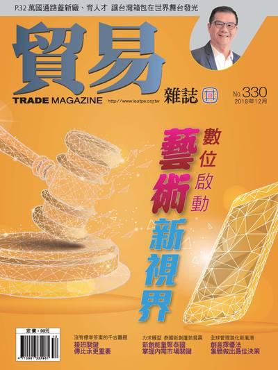 貿易雜誌 [第330期]:數位啟動藝術新視野