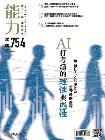 能力雜誌 [第754期]:AI打考績的理性與感性