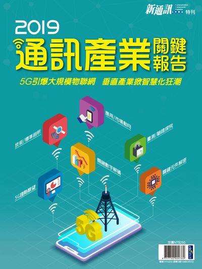 通訊產業關鍵報告. 2019年版