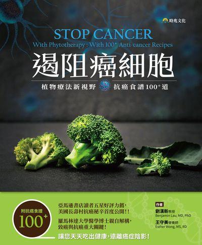 遏阻癌細胞 植物療法新視野 抗癌食譜100+道