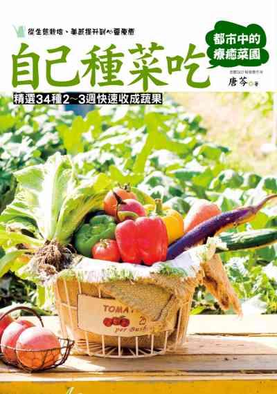 自己種菜吃:都市中的療癒菜園