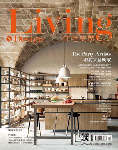 Living & design 住宅美學 [第114期]:派對大藝術家