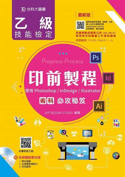 乙級印前製程術科必攻秘笈:使用Photoshop / InDesign / Illustrator