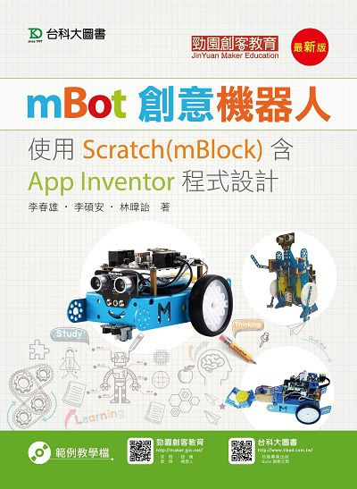 mBot創意機器人:使用Scratch(mBlock)含App Inventor程式設計