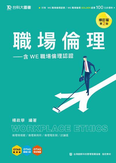 職場倫理:含WE職場倫理認證