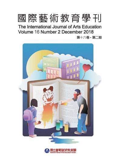 國際藝術教育學刊 [第16卷第2期]