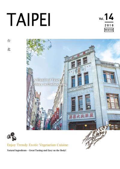 Taipei [Vol. 14]:A hundred years of glory in Dadaocheng