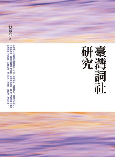 臺灣詞社研究