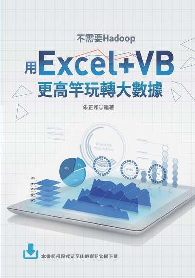 不需要Hadoop:用Excel+VB更高竿玩轉大數據