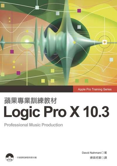 蘋果專業訓練教材:Logic Pro X 10.3
