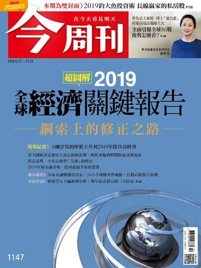 今周刊 2018/12/17 [第1147期]:全球經濟關鍵報告