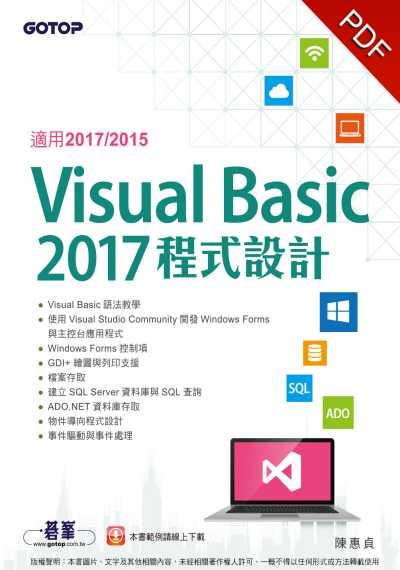Visual Basic 2017程式設計