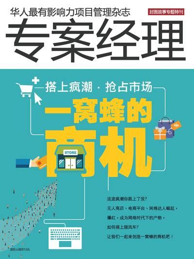 專案經理雜誌 [簡中版] [第42期]:一窩蜂的商機