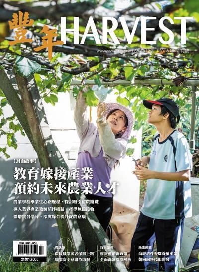 豐年 107/12/15 [第68卷12期]:教育嫁接產業 預約未來農業人才