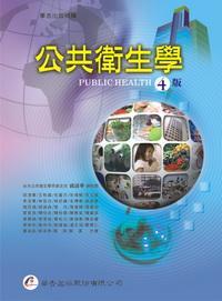 公共衛生學