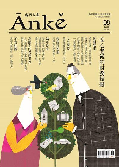 Ānkě安可人生雜誌 [第8期]:安心老後的財務規劃