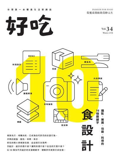 好吃 [第34期]:食設計 : 攝影、策展、包裝、料理的10個關鍵字