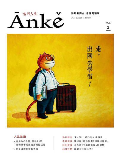 Ānkě安可人生雜誌 [第3期]:走, 出國去學習!