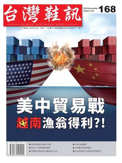 台灣鞋訊 [第168期]:美中貿易戰 越南漁翁得利