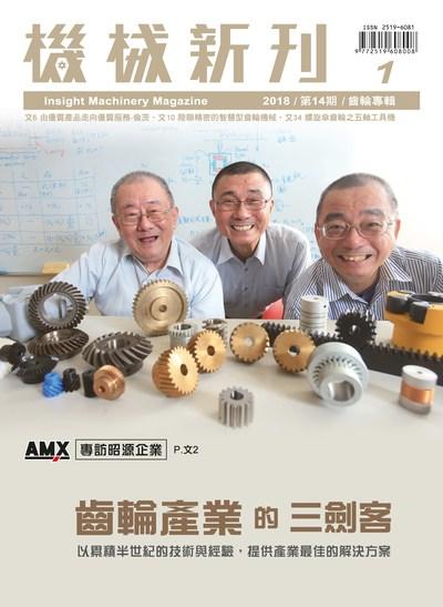 機械新刊 [第14期]:齒輪產業的三劍客