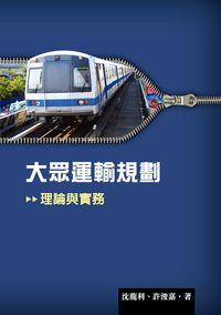 大眾運輸規劃:理論與實務