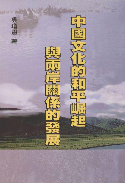 中國文化的和平崛起與兩岸關係的發展