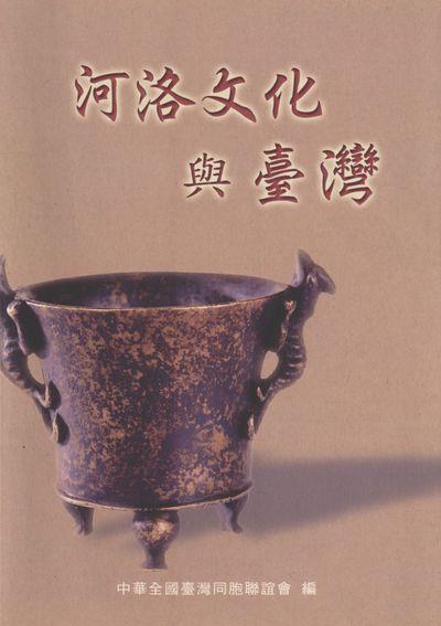 河洛文化與臺灣