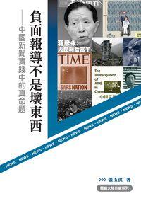 負面報導不是壞東西:中國新聞實踐中的真命題