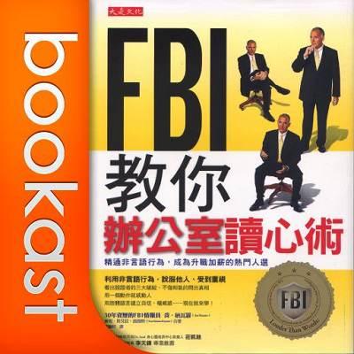 FBI教你辦公室讀心術 [有聲書]:精通非言語行為, 成為升職加薪的熱門人選