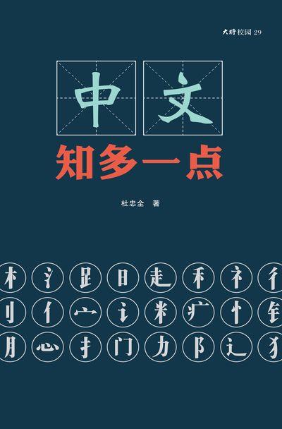 中文, 知多一點