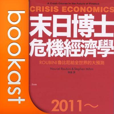 末日博士危機經濟學 [有聲書]:Roubini魯比尼給全世界的大預測