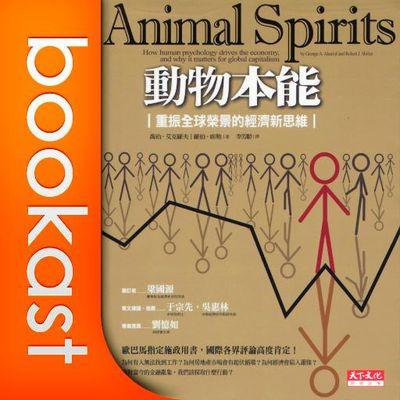 動物本能 [有聲書]:重振全球榮景的經濟新思維