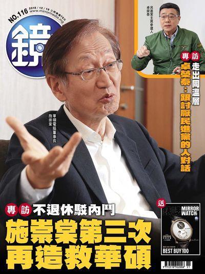 鏡週刊 2018/12/19 [第116期]:施崇棠第三次再造救華碩