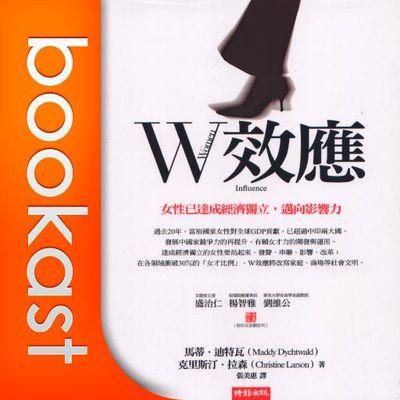W效應 [有聲書]:女性已達成經濟獨立, 邁向影響力