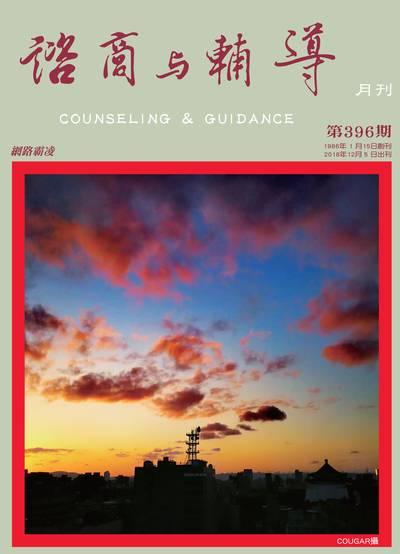諮商與輔導月刊 [第396期]