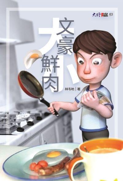 大文豪, 小鮮肉