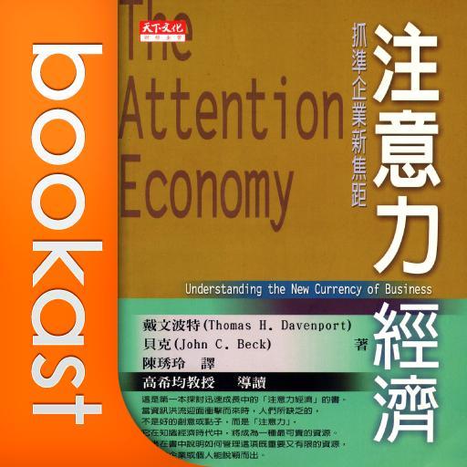 注意力經濟 [有聲書]:抓準企業新焦距