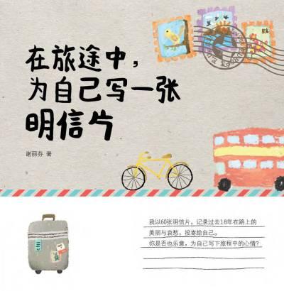 在旅途中, 為自己寫一張明信片